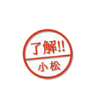 大人のはんこ(小松さん用)(個別スタンプ:4)