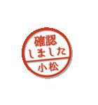 大人のはんこ(小松さん用)(個別スタンプ:5)