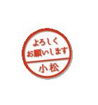 大人のはんこ(小松さん用)(個別スタンプ:7)