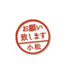 大人のはんこ(小松さん用)(個別スタンプ:8)