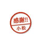 大人のはんこ(小松さん用)(個別スタンプ:9)