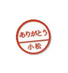 大人のはんこ(小松さん用)(個別スタンプ:10)
