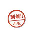 大人のはんこ(小松さん用)(個別スタンプ:13)