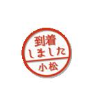大人のはんこ(小松さん用)(個別スタンプ:14)