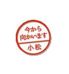 大人のはんこ(小松さん用)(個別スタンプ:15)
