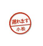 大人のはんこ(小松さん用)(個別スタンプ:16)