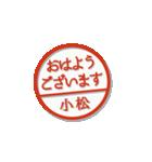大人のはんこ(小松さん用)(個別スタンプ:19)