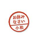 大人のはんこ(小松さん用)(個別スタンプ:20)