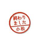 大人のはんこ(小松さん用)(個別スタンプ:21)