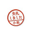 大人のはんこ(小松さん用)(個別スタンプ:22)