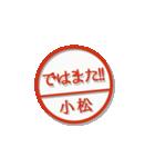 大人のはんこ(小松さん用)(個別スタンプ:23)