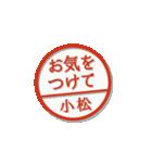 大人のはんこ(小松さん用)(個別スタンプ:24)