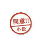 大人のはんこ(小松さん用)(個別スタンプ:25)