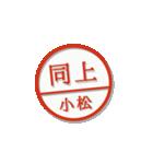 大人のはんこ(小松さん用)(個別スタンプ:26)