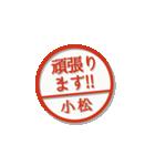 大人のはんこ(小松さん用)(個別スタンプ:28)