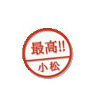 大人のはんこ(小松さん用)(個別スタンプ:29)