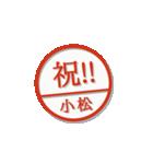 大人のはんこ(小松さん用)(個別スタンプ:30)