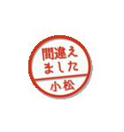 大人のはんこ(小松さん用)(個別スタンプ:32)
