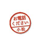 大人のはんこ(小松さん用)(個別スタンプ:36)