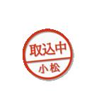大人のはんこ(小松さん用)(個別スタンプ:37)