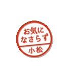 大人のはんこ(小松さん用)(個別スタンプ:39)