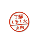 大人のはんこ(山内さん用)(個別スタンプ:1)