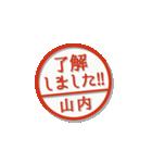 大人のはんこ(山内さん用)(個別スタンプ:2)