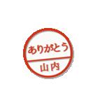 大人のはんこ(山内さん用)(個別スタンプ:10)