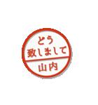 大人のはんこ(山内さん用)(個別スタンプ:12)