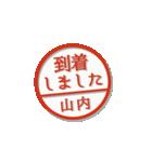 大人のはんこ(山内さん用)(個別スタンプ:14)