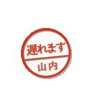 大人のはんこ(山内さん用)(個別スタンプ:16)