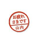 大人のはんこ(山内さん用)(個別スタンプ:17)