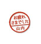 大人のはんこ(山内さん用)(個別スタンプ:18)
