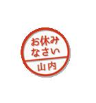 大人のはんこ(山内さん用)(個別スタンプ:20)
