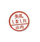 大人のはんこ(山内さん用)(個別スタンプ:22)