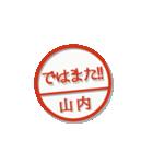 大人のはんこ(山内さん用)(個別スタンプ:23)