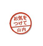 大人のはんこ(山内さん用)(個別スタンプ:24)