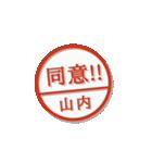 大人のはんこ(山内さん用)(個別スタンプ:25)