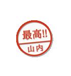 大人のはんこ(山内さん用)(個別スタンプ:29)