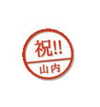 大人のはんこ(山内さん用)(個別スタンプ:30)