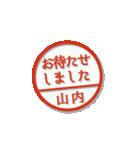 大人のはんこ(山内さん用)(個別スタンプ:31)