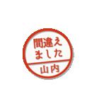 大人のはんこ(山内さん用)(個別スタンプ:32)