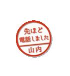 大人のはんこ(山内さん用)(個別スタンプ:35)