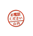 大人のはんこ(山内さん用)(個別スタンプ:36)