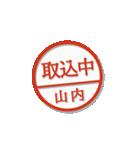 大人のはんこ(山内さん用)(個別スタンプ:37)