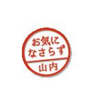 大人のはんこ(山内さん用)(個別スタンプ:39)