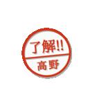 大人のはんこ(高野さん用)(個別スタンプ:4)