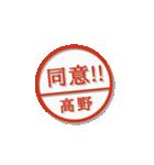 大人のはんこ(高野さん用)(個別スタンプ:25)