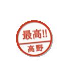 大人のはんこ(高野さん用)(個別スタンプ:29)