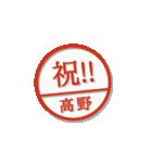 大人のはんこ(高野さん用)(個別スタンプ:30)